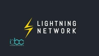 بیت کوین و شبکه لایتنینگ